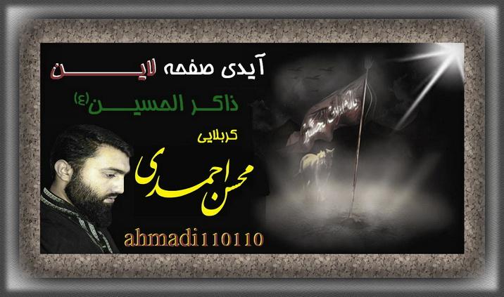 آیدی صفحه لاین ذاکر اهل بیت(ع) کربلایی محسن احمدی ( ahmadi110110 )/ پایگاه مداحی
