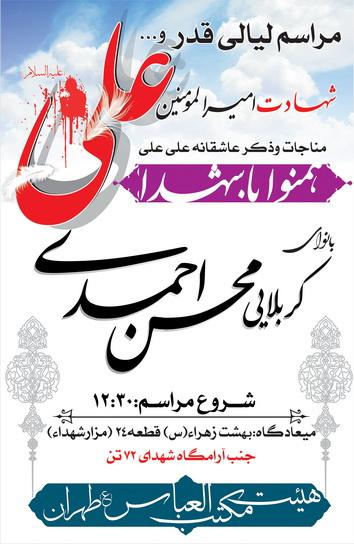 گلچین مداحی کربلایی محسن احمدی شب های قدر قطعه شهدا / پایگاه مداحی
